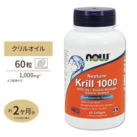 ネプチューン オキアミオイル 1000mg 60粒 NOW Foods(ナウフーズ)