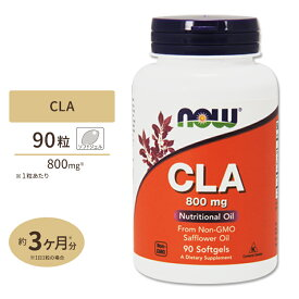 CLA(共役リノール酸) 800mg 90粒 NOW Foods(ナウフーズ)