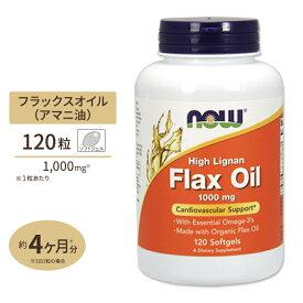 ハイリグナン フラックスオイル(亜麻仁油) 1000mg 120粒 NOW Foods(ナウフーズ)