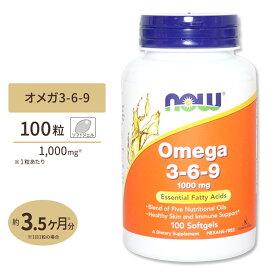 月見草 オイル オメガ3-6-9 1000mg 100粒 NOW Foods(ナウフーズ)