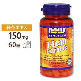 T-リーン エクストリーム 60粒 NOW Foods(ナウフーズ)【ポイントUP対象★10/13 17:00〜10/27 9:59】