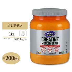 クレアチンモノハイドレート 100%ピュアパウダー 1000g NOW Foods(ナウフーズ)【クレアチン特集】