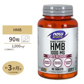 HMB 1000mg 90粒 NOW Foods(ナウフーズ)