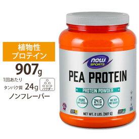 ピープロテイン アンフレーバー 907g NOW Foods(ナウフーズ)植物 タンパク質 フィットネス トレーニング ジム 女性 ダイエット【ポイントUP対象★10/27 17:00-11/10 9:59迄】