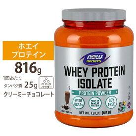 ● ホエイプロテイン アイソレート オランダチョコレート味 816g NOW Foods(ナウフーズ) 女性 ダイエット タンパク質【NOW Sports 特集】
