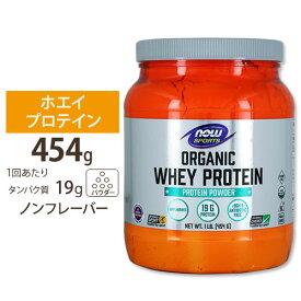 ● オーガニック ホエイプロテイン ナチュラル プレーン 1 lb (454 g) NOW Foods(ナウフーズ)