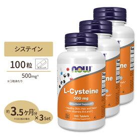3個セット L-システイン 500mg 100粒《約30〜100日分》 NOW Foods(ナウフーズ) 紫外線/美容/アミノ酸/