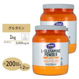L-グルタミン パウダー 1 kg NOW Foods(ナウフーズ) [2個セット]
