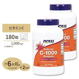 [2個セット]ビタミンC-1000 タイムリリース 180粒 NOW Foods(ナウフーズ)
