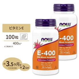 [2個セット]ビタミンE-400 400IU 100粒 NOW Foods(ナウフーズ)【ポイントUP対象★10/13 17:00〜10/27 9:59】