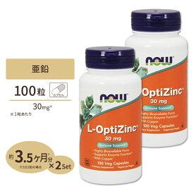 2個セット L-オプティジンク(メチオニン+亜鉛) 30mg 100粒 NOW Foods(ナウフーズ)