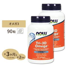 トリ-3Dオメガ(分子蒸留DHA EPA) 90粒 NOW Foods(ナウフーズ) [2個セット]