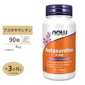 アスタキサンチン 4mg 90粒 NOW Foods(ナウフーズ)