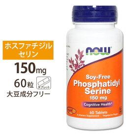 ホスファチジルセリン 大豆成分フリー 150mg 60粒 NOW Foods(ナウフーズ)