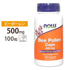 ビーポーレン(蜜蜂花粉) 500mg 100粒 NOW Foods(ナウフーズ)