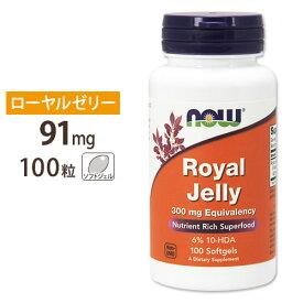 ロイヤルゼリー 300mg 100粒 NOW Foods(ナウフーズ)