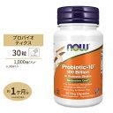 プロバイオティック10種 1000億 30粒 NOW Foods(ナウフーズ)