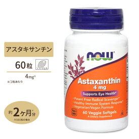 アスタキサンチン 4mg 60粒《約1〜2ヵ月分》 NOW Foods(ナウフーズ)カロテノイド ソフトジェル