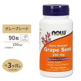 グレープシード エクストラストレングス 250mg 90粒 ベジカプセル NOW Foods(ナウフーズ)ポリフェノール/OPC/ブドウ種子/オリゴメリック・プロアントシアニジン