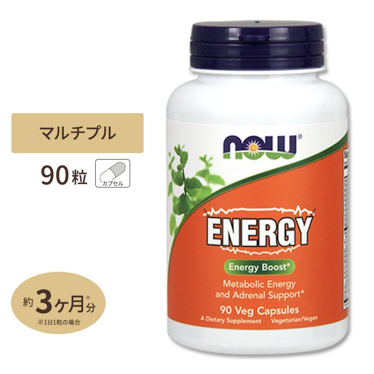 【最大1000円OFFクーポン配布中★16日17:00-22日13:59】エネルギー 90粒 NOW Foods(ナウフーズ)