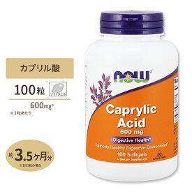 カプリル酸 600mg 100粒 ソフトジェル NOW Foods(ナウフーズ)オクタン酸/中鎖脂肪酸/MCT/カンジダ/抗菌