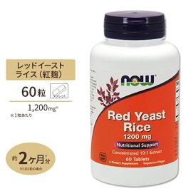 紅麹(レッドイーストライス) 1200mg 60粒 NOW Foods(ナウフーズ)