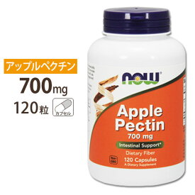 アップルペクチン 700mg 120粒 NOW Foods(ナウフーズ)【ポイントUP対象★11/24 17:00-12/8 9:59まで】