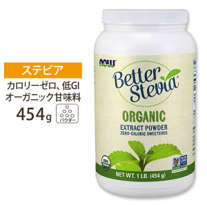 オーガニック ベターステビア エキス パウダー 454g NOW Foodsダイエット/甘味料/低カロリー/天然/お菓子