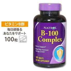 ビタミンB-100 コンプレックス 100粒サプリメント/サプリ/ビタミンB群/Natrol/ナトロール/