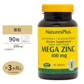 メガジンク(亜鉛) タイムリリース 100mg 90粒サプリメント/サプリ/亜鉛/ダイエット・健康/サプリメント/健康サプリ/ミネラル類/亜鉛配合/