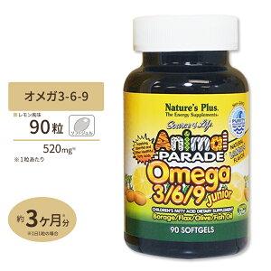 Natures Plus アニマルパレード 子供用オメガ3 6 9 90粒サプリメント 脂肪酸 フィッシュオイル ソフトジェル ネイチャーズプラス アメリカ