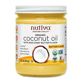 オーガニックココナッツオイル バター風味 414ml Nutiva(ヌティバ)食用油/トースト/料理/健康志向【SPRING SALE】