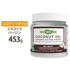 ココナッツオイル オーガニックココナッツオイル 448g【エキストラバージン】 _oil