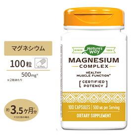 マグネシウム コンプレックス 500mg(2粒中) 100粒/サプリメント/サプリ/ダイエット/Nature's Way/ネイチャーズウェイ/