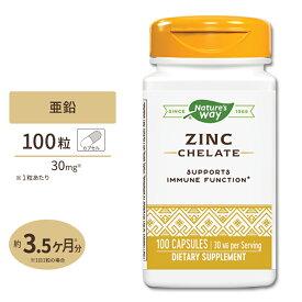 亜鉛(アミノ酸キレート) 30mg 100粒サプリメント/サプリ/亜鉛/ダイエット・健康/サプリメント/健康サプリ/ミネラル類/亜鉛配合/