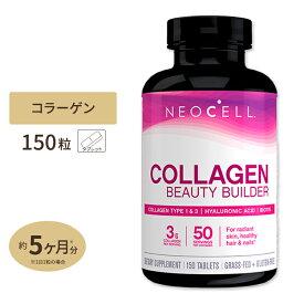 コラーゲン ビューティー ビルダー 150粒 Neocell(ネオセル)シリカ サプリ ヒアルロン酸 肌 爪 髪 エイジングケア