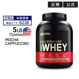 【正規品】● ゴールドスタンダード 100%ホエイ プロテイン モカカプチーノ味 2.27kg/Optimum Nutrition/オプチマム/オプティマム