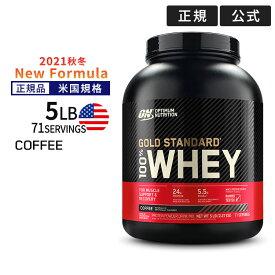 【正規品】●ゴールドスタンダード 100%ホエイ プロテイン コーヒー味 2.27gOptimum Nutrition/オプチマム/オプティマム/gold standard