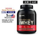 【正規品】● ゴールドスタンダード 100%ホエイ プロテイン ダブルリッチチョコレート味 2.27kg/Optimum Nutrition/…