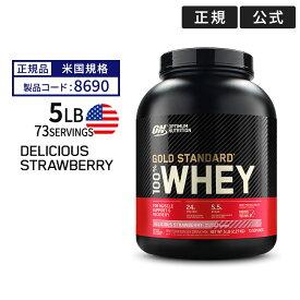 ● ゴールドスタンダード ホエイプロテイン デリシャスストロベリー味 2.27kg/Optimum Nutrition/オプチマム/オプティマム