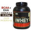 ● ゴールドスタンダード ホエイプロテイン バニラアイスクリーム味 2.27kg/Optimum Nutrition/オプチマム/オプティマム