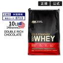 【正規品】● ゴールドスタンダード ホエイプロテイン ダブルリッチチョコレート味 4.54kg/Optimum Nutrition/オプチ…