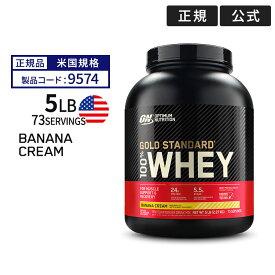 【正規品】● ゴールドスタンダード 100%ホエイ プロテイン バナナクリーム味 2.27kg Optimum Nutrition(オプティマム ニュートリション)/Optimum Nutrition/オプチマム/オプティマム /BCAA
