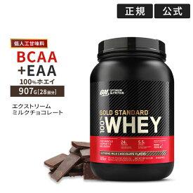 [正規代理店] ゴールドスタンダード 100% ホエイ プロテイン エクストリームミルクチョコレート 907g 2lbオプチマム 女性 ダイエット タンパク質