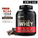 【正規代理店】ゴールドスタンダード 100% ホエイ プロテイン エクストリームミルクチョコレート 2.27kg 5lbオプティ…