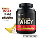 【正規代理店】ゴールドスタンダード 100%ホエイプロテイン バナナクリーム味 2.27kgOptimum Nutrition オプチマム 女…