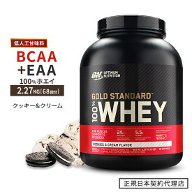 [正規代理店] ゴールドスタンダード 100%ホエイ プロテイン クッキー&クリーム味 2.27kg甘さ控えめカラダに嬉しいフォーミュラOptimum Nutrition オプチマム オプティマム 女性 ダイエット タンパク質
