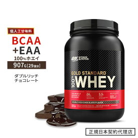 [正規代理店] ゴールドスタンダード 100%ホエイ プロテイン ダブルリッチチョコレート味 907g オプティマム ニュートリション 女性 ダイエット タンパク質