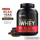 【正規代理店】●ゴールドスタンダード 100%ホエイ プロテイン ダブルリッチチョコレート味 2.27kgビターな大人のチ…