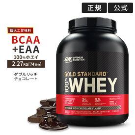 【正規代理店】●ゴールドスタンダード 100%ホエイ プロテイン ダブルリッチチョコレート味 2.27kgビターな大人のチョコレート味!リニューアル!甘さ控えめの、よりカラダに嬉しいフォーミュラ!